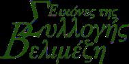Velimezi Collection Logo